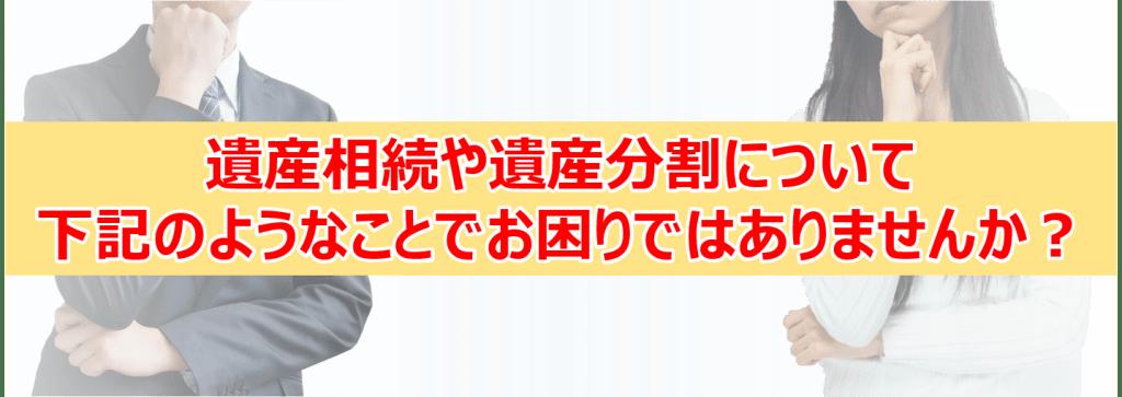神戸で遺産分割にお困りの方の無料相談