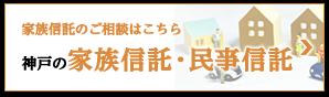 家族信託のご相談はこちら 神戸の家族信託・民亊信託