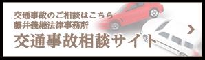 交通事故のご相談はこちら 藤井義継法律事務所 交通事故相談サイト