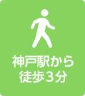 神戸駅から徒歩3分