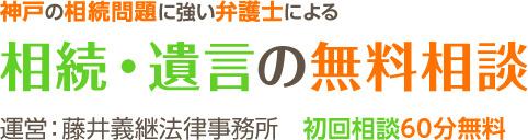 神戸の相続問題に強い弁護士による相続・遺言の無料相談 運営:藤井義継法律事務所 初回相談60分無料